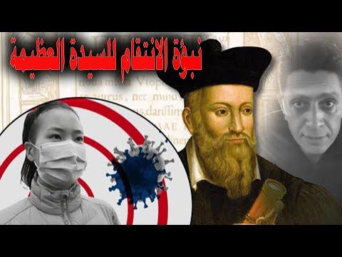 أشهر النبؤات بالوباء هل كانت صدفة ؟ | محمد عاصم