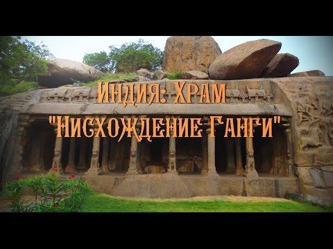 """Индия: Храм """"Нисхождение Ганги"""""""