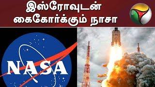 இஸ்ரோவுடன் கைகோர்க்கும் நாசா   Chandrayaan - 2   Vikram Lander   Orbiter   ISRO