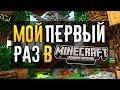 ЭТО БЫЛ МОЙ ПЕРВЫЙ РАЗ В minecraft pe mp3
