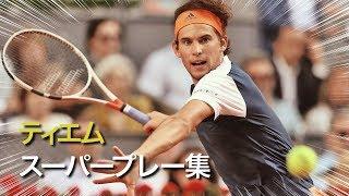 【テニス】未来の世界No.1!?ティエムのスーパープレー集【片手バック】