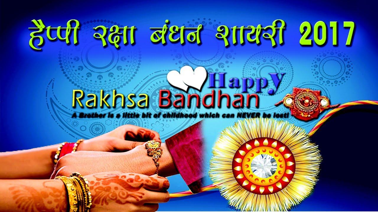 2017 raksha bandhan 2017 raksha bandhan shayari best hindi shayari altavistaventures Images