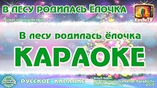 """Караоке - """"В Лесу Родилась Ёлочка"""" Детская песня. Новый Год"""