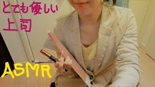 Asmr japan ロールプレイ  (ささやき)(whispering) 優しい上司があなたのメイク直しをします。Makeup fix role play