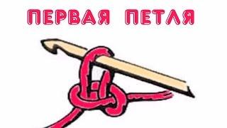 Вязание крючком НАЧАЛЬНОЙ ПЕТЛИ.Урок 1