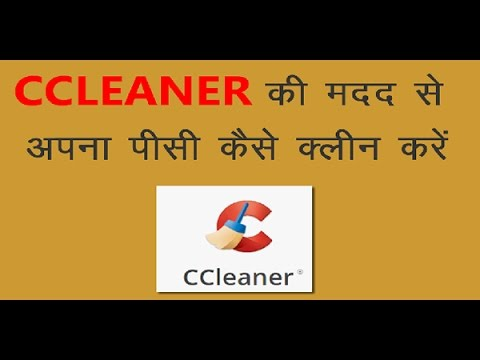 how to clean your computer using ccleaner