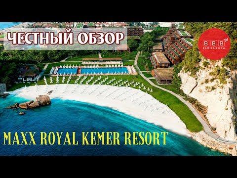 Отель Maxx Royal Kemer Resort, Турция - ЧЕСТНЫЙ ОБЗОР и ОТЗЫВЫ