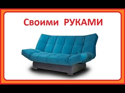 Как самостоятельно изготовить диван книжку