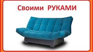как сделать диван клик кляк своими руками