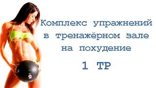 Комплекс упражнений в тренажёрном зале для похудения (1 тр)