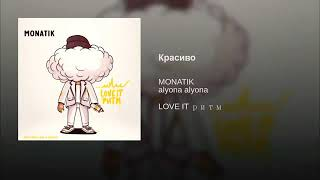 Download Monatik - Красиво feat alyona alyona Mp3 and Videos