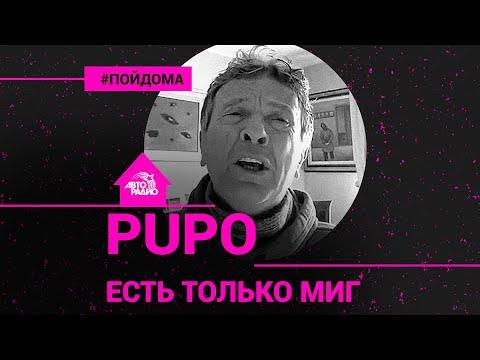 """🅰️ Pupo - Есть Только Миг (Олег Анофриев). Проект Авторадио """"Пой Дома"""". LIVE"""