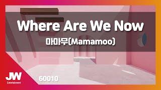 [JW노래방] Where Are We Now / 마마무(Mamamoo) / JW Karaoke