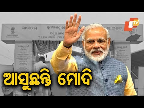 PM Narendra Modi to visit Bolangir today, to inaugurate projects worth over Rs 1,545 cr