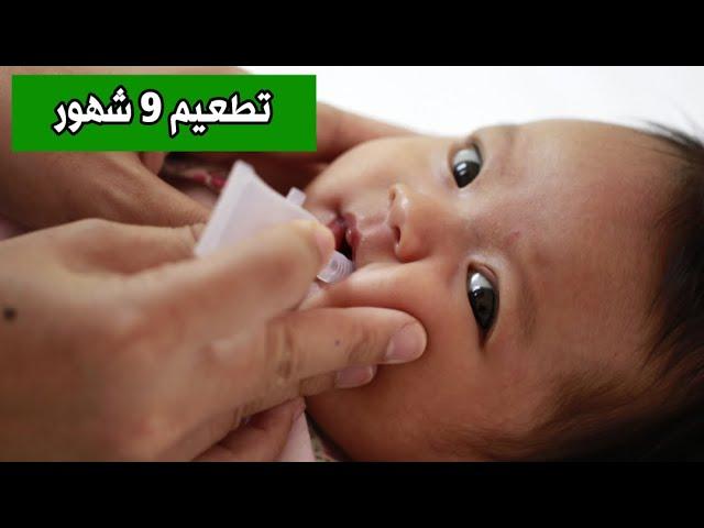 خطأ نقع فيه جميعا عند اعطاء تطعيم 9 شهور للاطفال الرضع احذروا هذا الخطأ Youtube