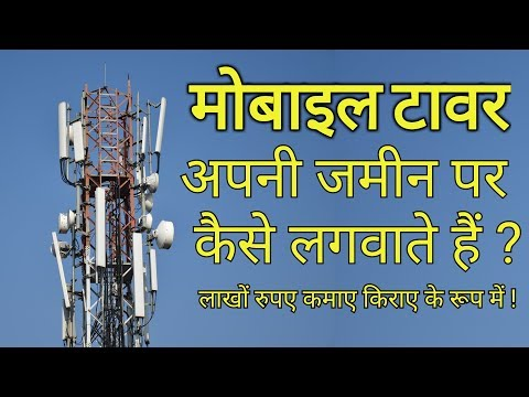 How To Apply For Mobile Tower Installation In Hindi | 2018 | Technical Babu