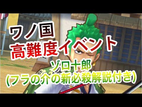 【サウスト】高難度イベント ゾロ十郎をフランキーの新必殺と一緒に解説!
