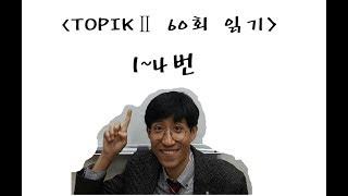 TOPIK Ⅱ 60회 읽기 1, 2, 4번