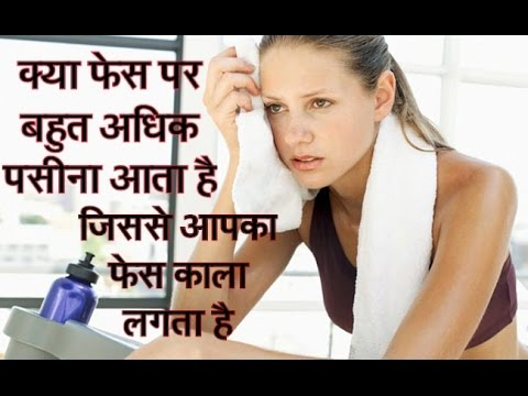 How to stop sweating(pasina) with home remedies