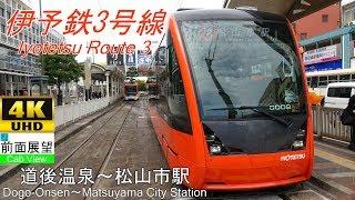 【4K前面展望】伊予鉄市内電車3号線(道後温泉~松山市駅)