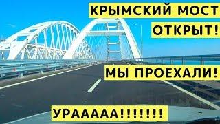 Крымский Мост. Утром 16 Мая Проехали по Крымскому Мосту с Детками из Геленджика. Керченский Пролив
