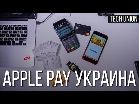 Apple Pay в Украине! Как настроить и добавить карту на iPhone и Apple Watch?