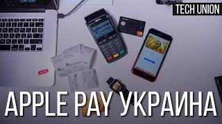 Apple Pay в Украине! Как настроить и добавить карту на iPhone и Apple Watch?