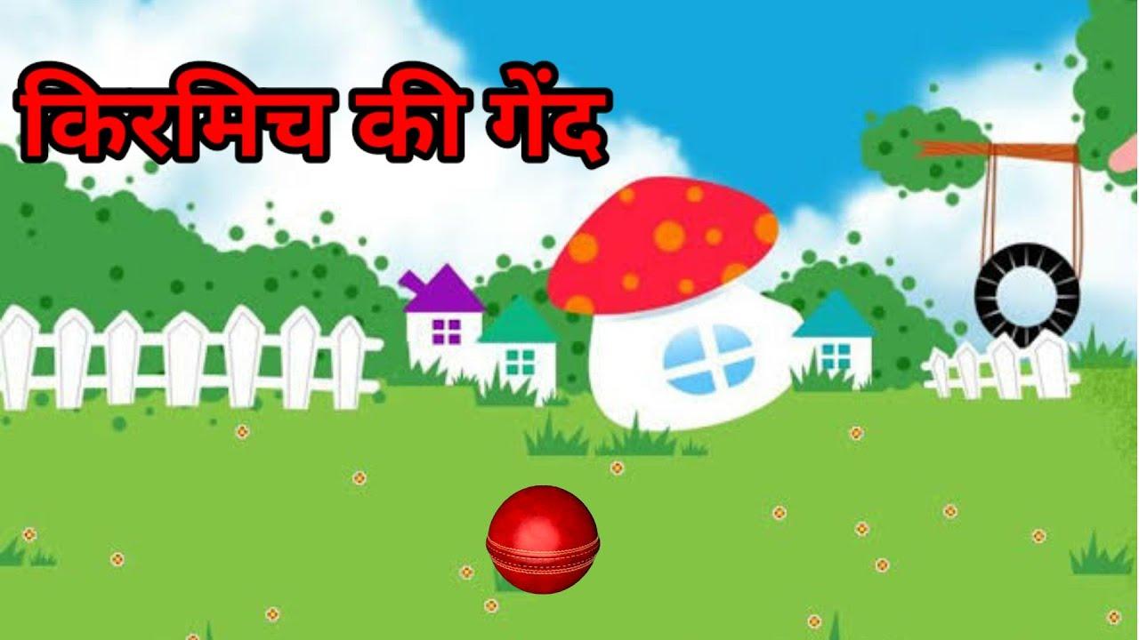 Download Class 4 Hindi Chapter 3   Kirmich Ki Gend Class 4 Hindi   NCERT   CBSE   Kids Storyteller  