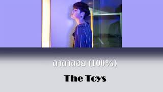 ลาลาลอย (100%) - The Toys [Thai/Eng] [Color Coded Lyrics]