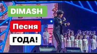 """DIMASH """"ПЕСНЯ ГОДА» ОЛИМПИКО"""