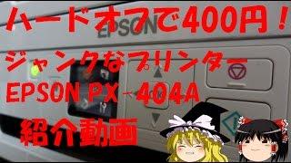 ジャンクで400円!? 爆安すぎるプリンター EPSON PX-404A 紹介動画! 【ゆっくり解説動画】