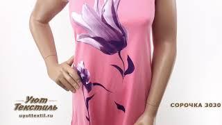 Ночная сорочка 3030 - обзор ивановского трикотажа Уют Текстиль
