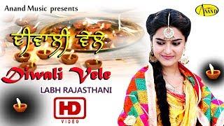 Diwali Vele | Labh Rajasthani | Anand Music | New Punjabi Song  2017