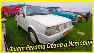 Фиат Регата обзор и история модели. Старые автомобили 80-х годов. Обзор автомобилей