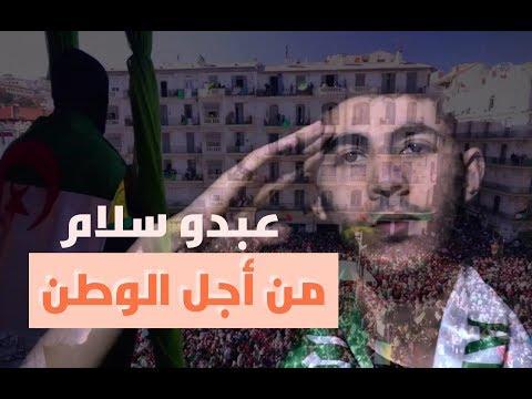 عبدو سلام _ من أجل الوطن