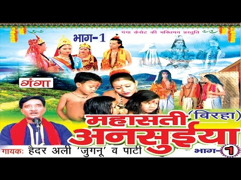 महा सती अनसुईया - Haider Ali Jugnu | Bhojpuri Birha | HD