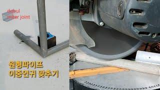 다소니정원 원형파이프3코너조인트