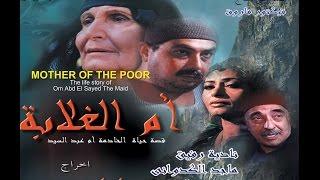 فيلم ام الغلابة (قصة حياة الخادمة ام عبد السيد ) جودة عاليه مترجم انجليزى mother of the poor