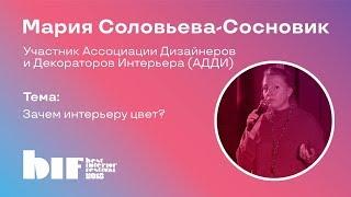 "BIF Best Interior Festival 3 ноября 2018   онлайн ""Б"" Мария Соловьева Сосновик"