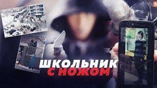 ПОДРОСТОК ПОШЁЛ С НОЖОМ НА УЧИТЕЛЕЙ // Алексей Казаков