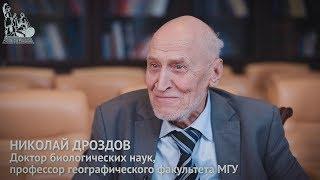 Николай Дроздов об экологичном отношении к окружающей среде