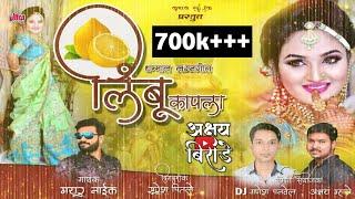Limbu Kapla Ras Galu Lagla g    लिंबु कापला New Aagri Koli DJ Song    Singer :- Mayur Naik