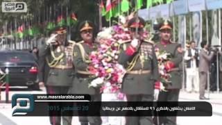 مصر العربية | الافغان يحتفلون بالذكرى 96 لاستقلال بلادهم عن بريطانيا