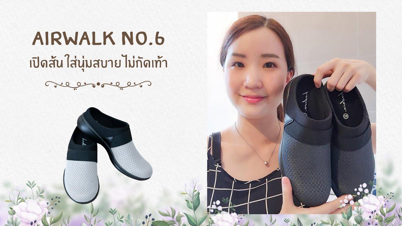 🎀 รีวิว Airwalk No.6 รองเท้าเพื่อสุขภาพ มีสีใหม่!! เป็น�บบเปิดส้น ใส่นุ่มสบาย ไม่�ัดเท้า