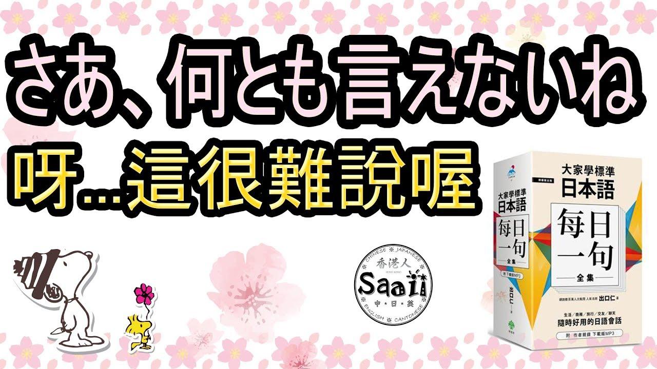 跟Saaii一起看書學日文口語 | 大家學標準日本語每日一句 | #7 さあ、何とも言えないね 呀 這很難說喔 | 一起看 ...