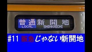 #11【阪急じゃない新開地】~普通新開地行きに乗る!~個人的にちと気になる珍列車?#11【阪神本線、神戸高速東西線】