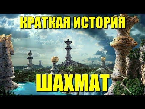 История шахмат мультфильм