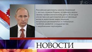 Президент России обратился к работникам дипмиссии в их профессиональный праздник.