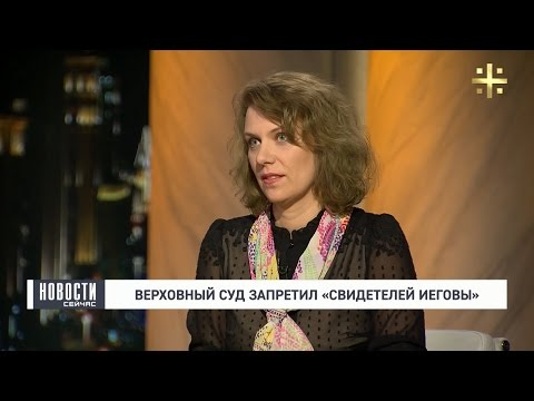 Лариса Астахова о деятельности Свидетелей Иеговы и о том, почему ЕС защищает эту секту