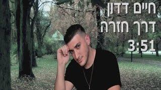 חיים דדון - דרך חזרה (קליפ מילים) Haim Dadon